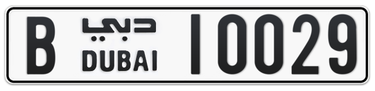 B 10029 - Plate numbers for sale in Dubai