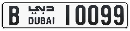 B 10099 - Plate numbers for sale in Dubai