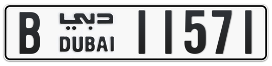 B 11571 - Plate numbers for sale in Dubai
