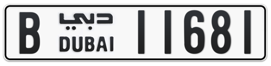 B 11681 - Plate numbers for sale in Dubai