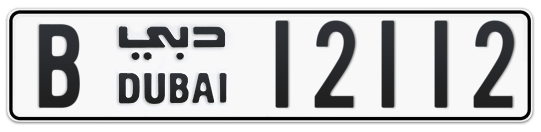 B 12112 - Plate numbers for sale in Dubai