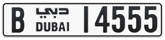 B 14555 - Plate numbers for sale in Dubai