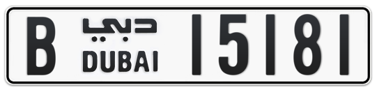 B 15181 - Plate numbers for sale in Dubai