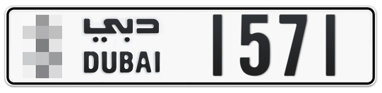 * 1571 - Plate numbers for sale in Dubai