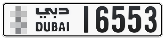 * 16553 - Plate numbers for sale in Dubai