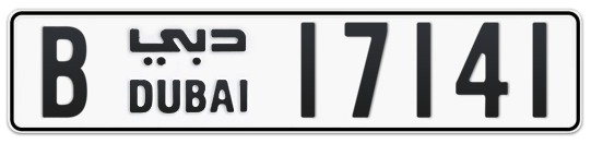 B 17141 - Plate numbers for sale in Dubai