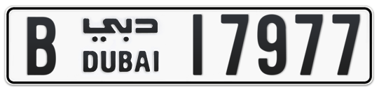 B 17977 - Plate numbers for sale in Dubai