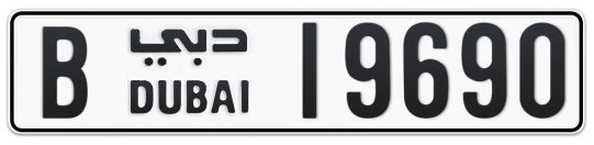 B 19690 - Plate numbers for sale in Dubai