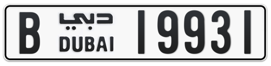 B 19931 - Plate numbers for sale in Dubai