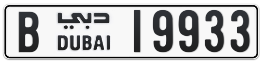 B 19933 - Plate numbers for sale in Dubai