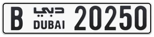 B 20250 - Plate numbers for sale in Dubai