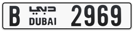 B 2969 - Plate numbers for sale in Dubai