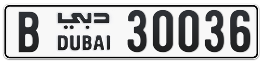 B 30036 - Plate numbers for sale in Dubai