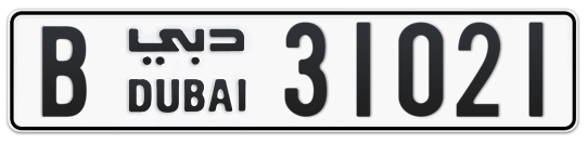 B 31021 - Plate numbers for sale in Dubai