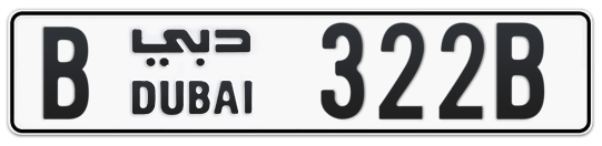 B 322B - Plate numbers for sale in Dubai