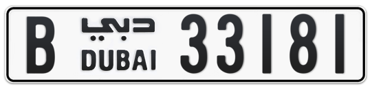 B 33181 - Plate numbers for sale in Dubai