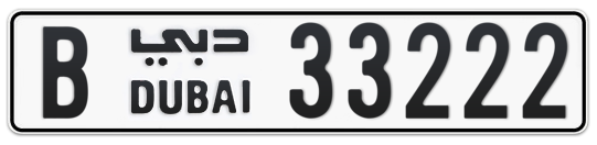 B 33222 - Plate numbers for sale in Dubai