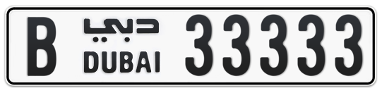 B 33333 - Plate numbers for sale in Dubai