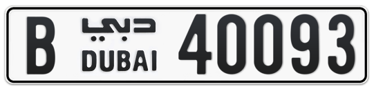 B 40093 - Plate numbers for sale in Dubai