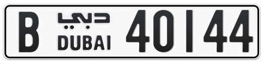 B 40144 - Plate numbers for sale in Dubai