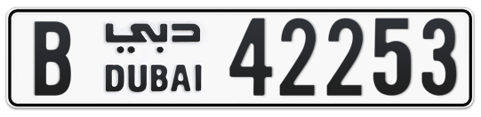 B 42253 - Plate numbers for sale in Dubai