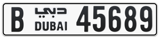 B 45689 - Plate numbers for sale in Dubai