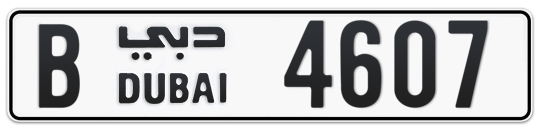 B 4607 - Plate numbers for sale in Dubai