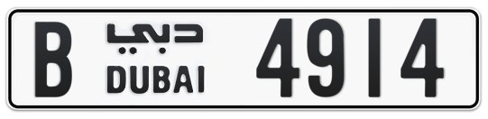 B 4914 - Plate numbers for sale in Dubai