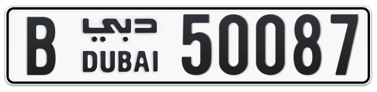 B 50087 - Plate numbers for sale in Dubai