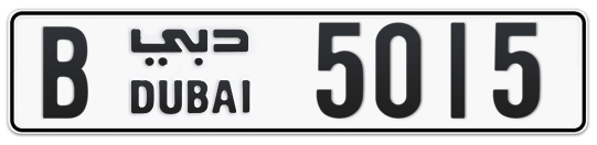 B 5015 - Plate numbers for sale in Dubai