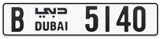 B 5140 - Plate numbers for sale in Dubai