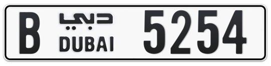 B 5254 - Plate numbers for sale in Dubai