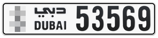 * 53569 - Plate numbers for sale in Dubai