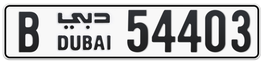B 54403 - Plate numbers for sale in Dubai