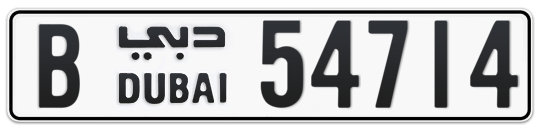 B 54714 - Plate numbers for sale in Dubai