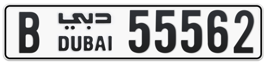 B 55562 - Plate numbers for sale in Dubai