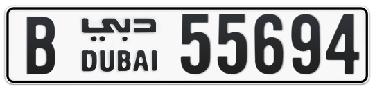 B 55694 - Plate numbers for sale in Dubai