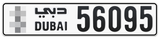 * 56095 - Plate numbers for sale in Dubai