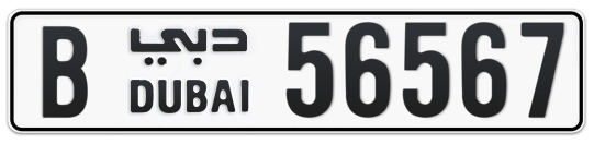 B 56567 - Plate numbers for sale in Dubai