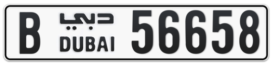 B 56658 - Plate numbers for sale in Dubai