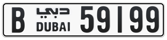 B 59199 - Plate numbers for sale in Dubai
