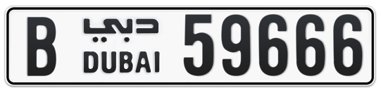 B 59666 - Plate numbers for sale in Dubai