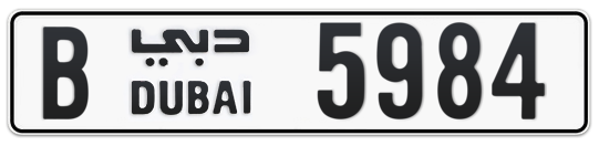 B 5984 - Plate numbers for sale in Dubai