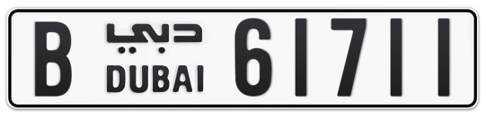 B 61711 - Plate numbers for sale in Dubai