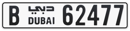 B 62477 - Plate numbers for sale in Dubai