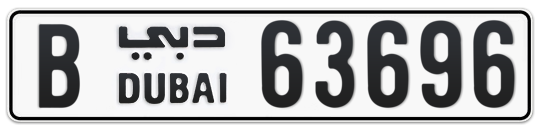 B 63696 - Plate numbers for sale in Dubai