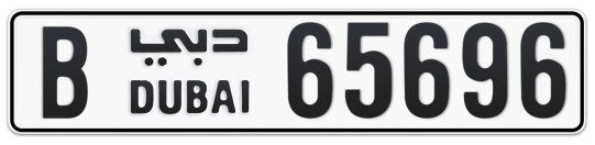 B 65696 - Plate numbers for sale in Dubai