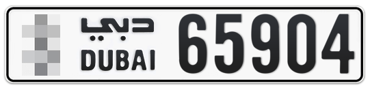 * 65904 - Plate numbers for sale in Dubai