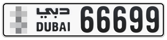 * 66699 - Plate numbers for sale in Dubai
