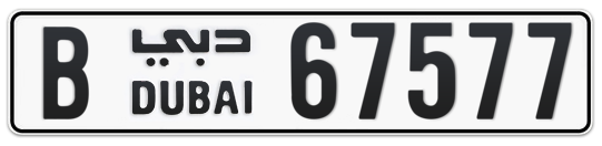 B 67577 - Plate numbers for sale in Dubai